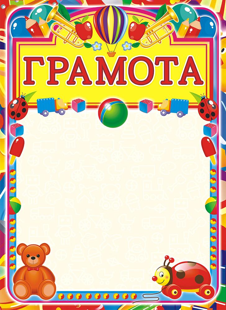 Детская грамота подходит для вручения детям младшего возраста. Выполнена из плотного картона с нанесением рисунка. Плотность картона 190 г/м.