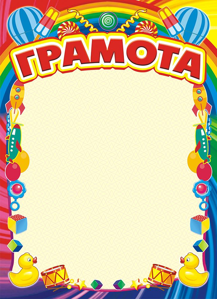 Детская грамота, 21 х 29 см. 4278942789Детская грамота подходит для вручения детям младшего возраста. Выполнена из плотного картона с нанесением рисунка. Плотность картона 190 г/м.