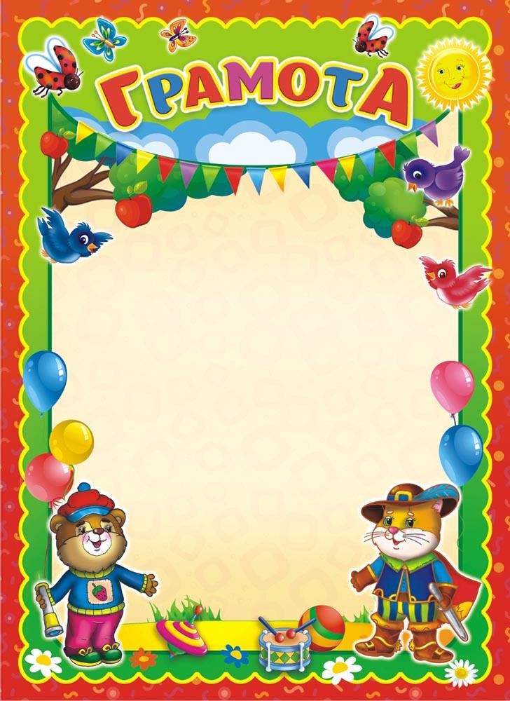 Детская грамота, 21 х 29 см. 4594745947Детская грамота подходит для вручения детям младшего возраста. Выполнена из плотного картона с нанесением рисунка. Плотность картона 190 г/м.