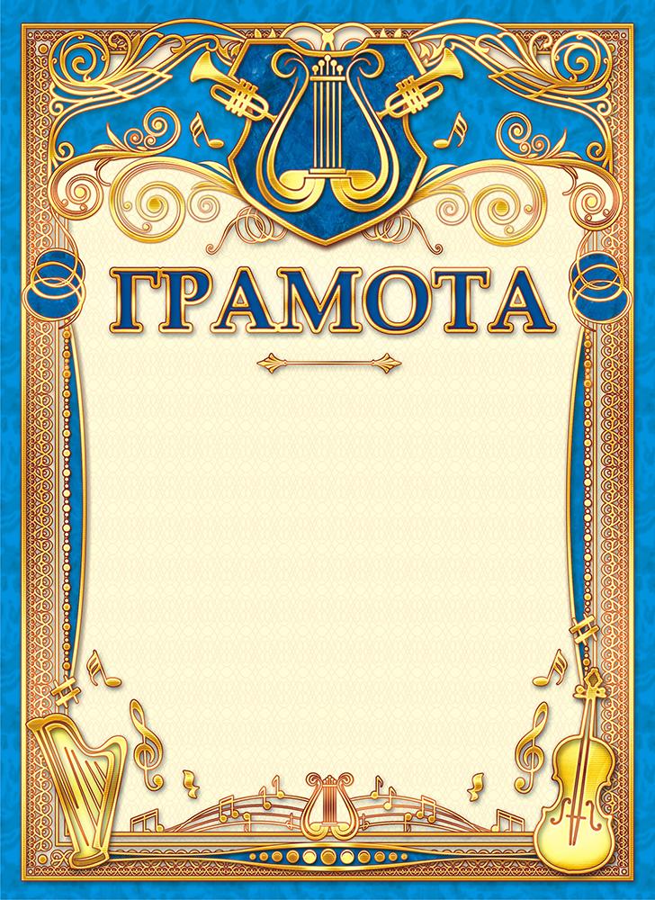 Музыкальная грамота, 21 х 29 см. 4197441974Музыкальная грамота подходит для вручения участниками различных музыкальных конкурсов. Выполнена из плотного картона с нанесением рисунка. Плотность картона 190 г/м.