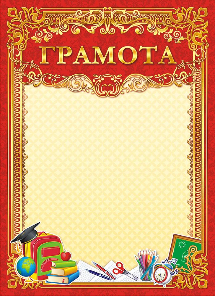 Учебная грамота, 21 х 29 см. 4195641956Учебная грамота прекрасно подойдет для вручения учащимся школ. Выполнена из плотного картона с нанесением рисунка. Плотность картона 190 г/м.