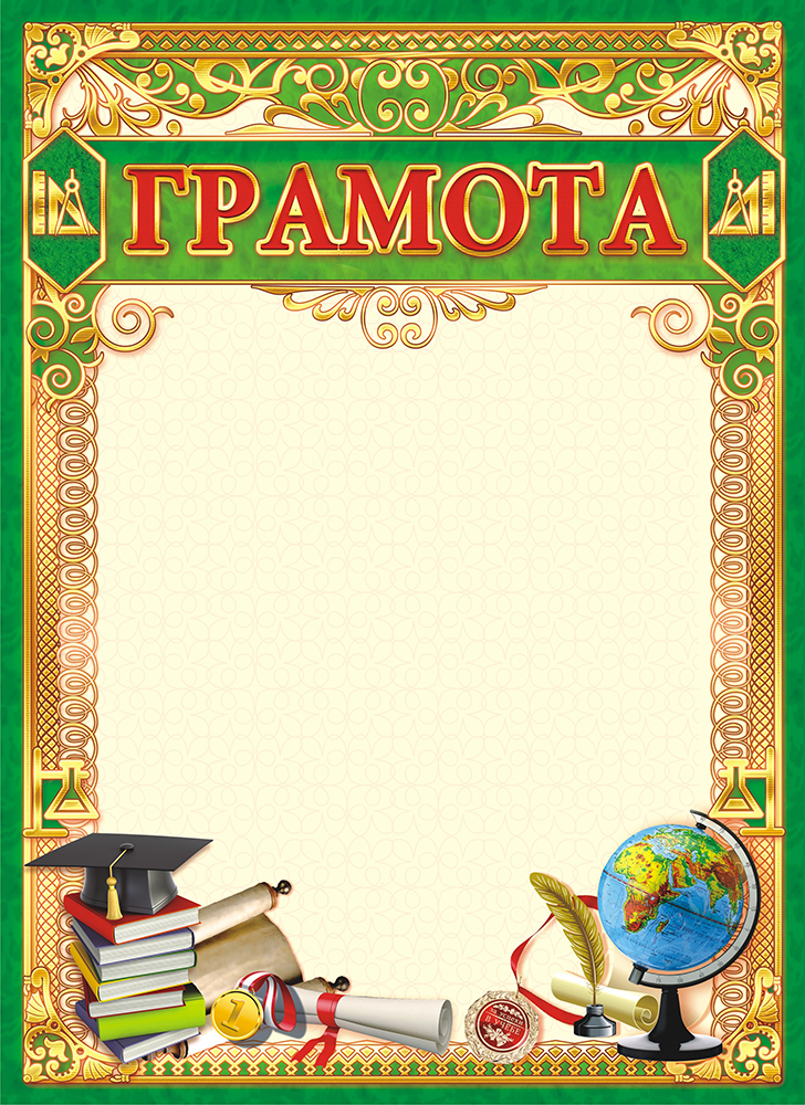 Учебная грамота прекрасно подойдет для вручения учащимся школ. Выполнена из плотного картона с нанесением рисунка. Плотность картона 190 г/м.