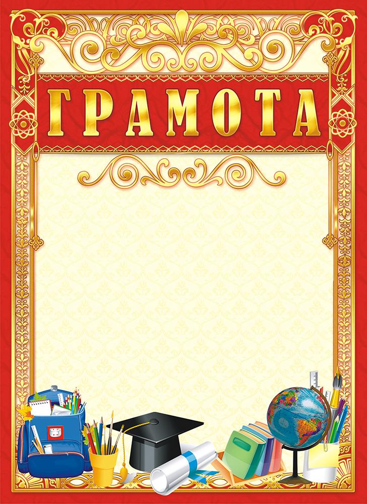 Учебная грамота, 21 х 29 см. 4277042770Учебная грамота прекрасно подойдет для вручения учащимся школ. Выполнена из плотного картона с нанесением рисунка. Плотность картона 190 г/м.