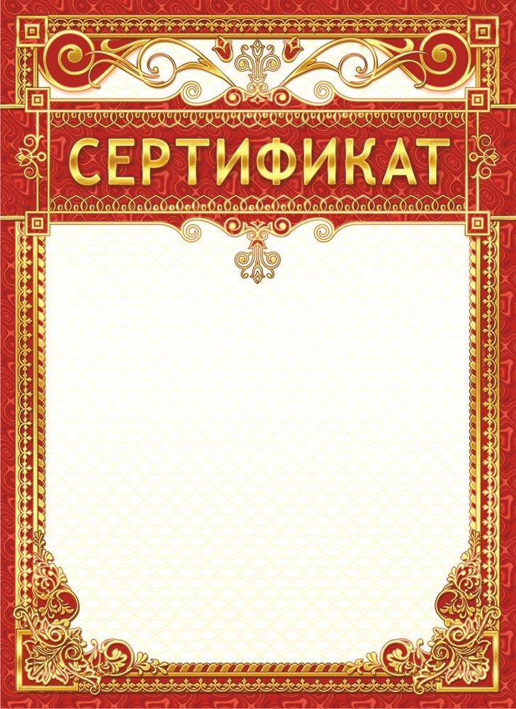 Сертификат, 21 х 29 см. 43896 вырубщик id карт из картона id5486