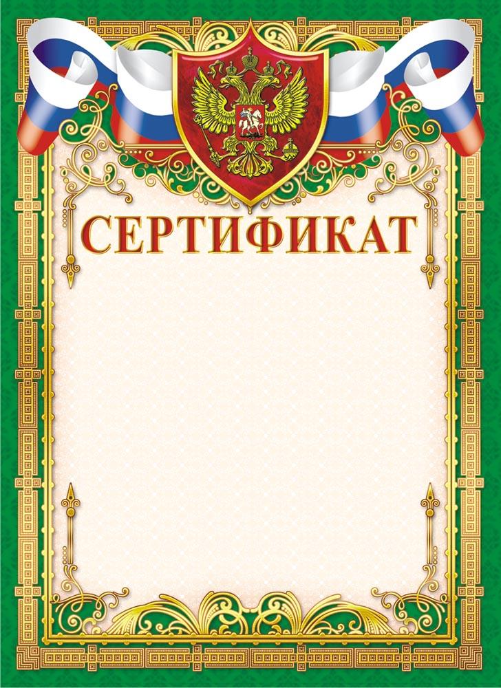 Сертификат, 21 х 29 см. 4507845078Сертификаты чаще всего вручаются различными организациями. Выполнен из плотного картона с нанесением рисунка. Плотность картона 190 г/м.