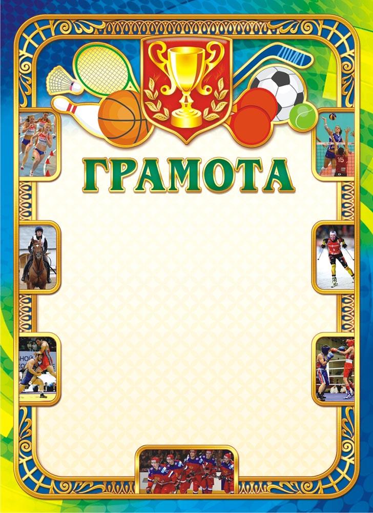 Спортивная грамота, 21 х 29 см. 4509045090Спортивная грамота подходит для награждения участников любых спортивных мероприятий. Выполнена из плотного картона с нанесением рисунка. Плотность картона 190 г/м.