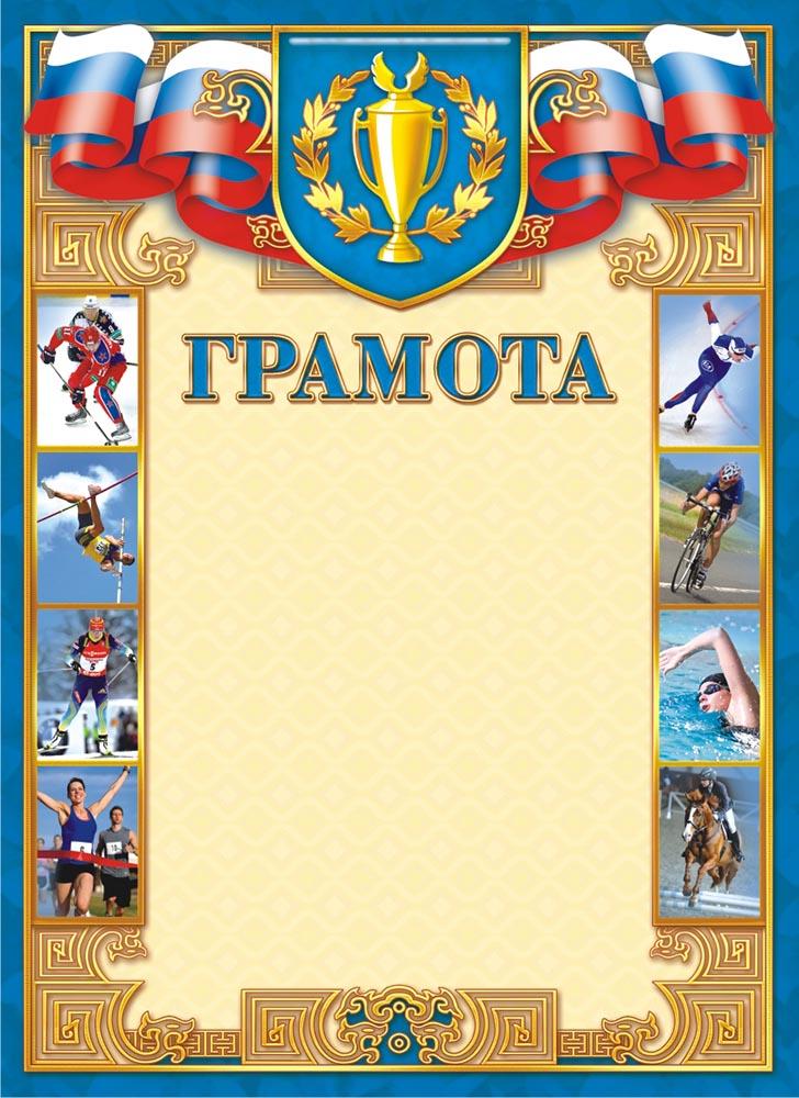 Спортивная грамота, 21 х 29 см. 4593645936Спортивная грамота подходит для награждения участников любых спортивных мероприятий. Выполнена из плотного картона с нанесением рисунка. Плотность картона 190 г/м.