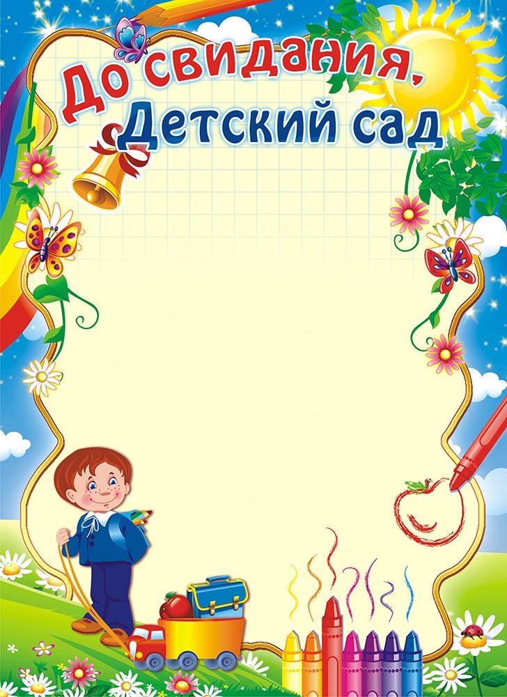 """Грамота """"До свидания детский сад"""", 21 х 29 см. 34166, ЛиС"""