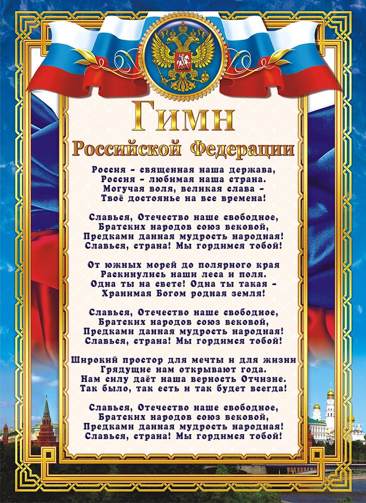 Гимн РФ в формате А4 выполнен из плотного картона с нанесением цветной печати. Плотность картона 190 г/м.