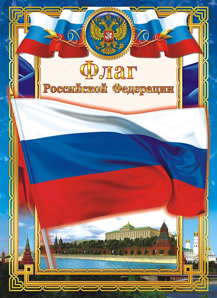 Грамота Флаг, 21 х 29 см. 3417834178Флаг РФ в формате А4 выполнен из плотного картона с нанесением цветной печати. Плотность картона 190 г/м.