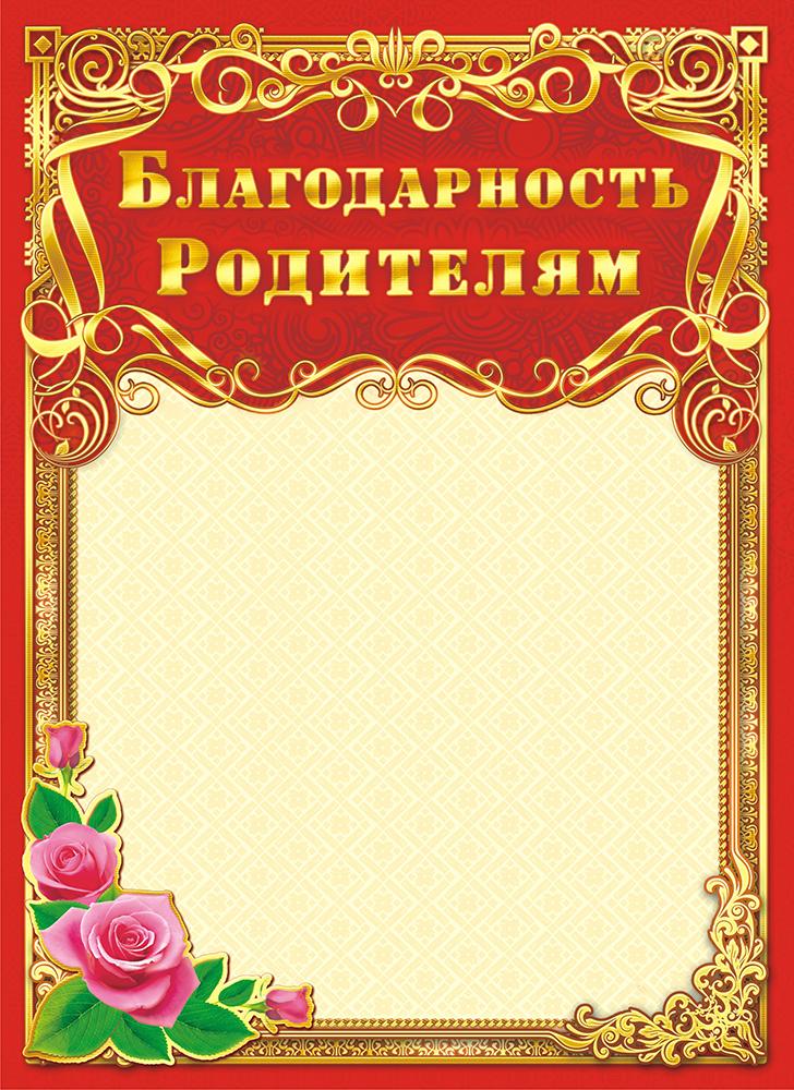 Благодарность родителям, 21 х 29 см. 4278742787Благодарность родителям обычно вручается в школах и детских садах. Выполнена из плотного картона с нанесением рисунка. Плотность картона 190 г/м.