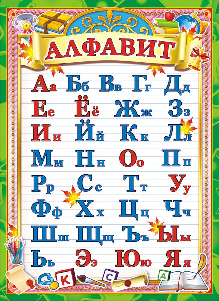 Русский алфавит в формате А4 выполнен из плотного картона с нанесением цветной печати. Плотность картона 190 г/м. Удобно носить с собой.