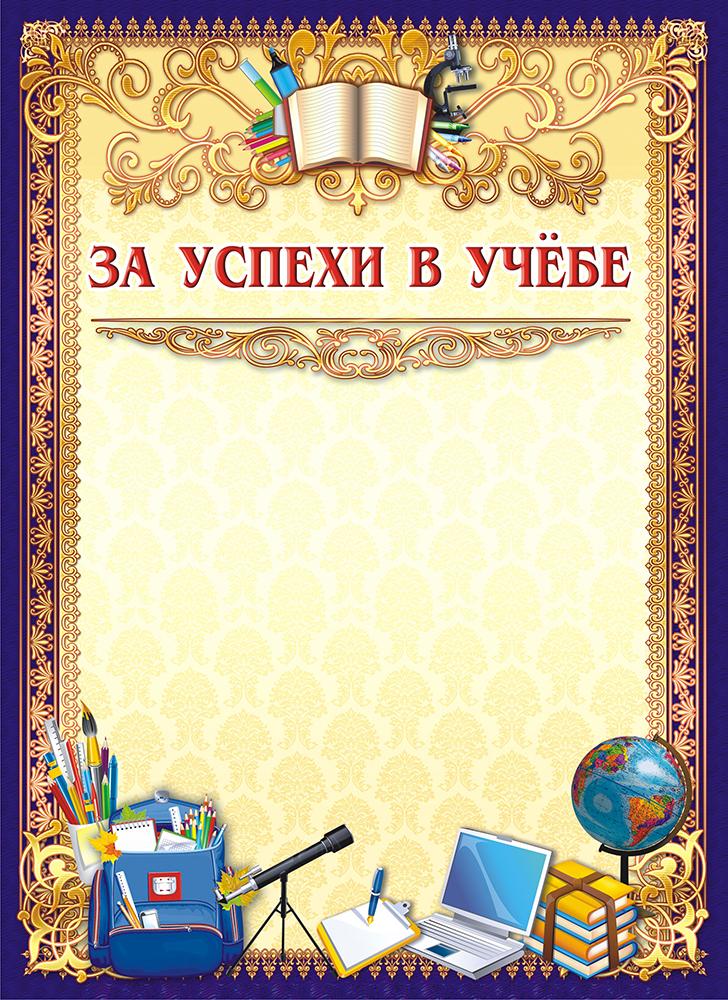 Грамота За успехи в учебе, 21 х 29 см. 37623 г псков латвийскую мобилну пилораму паставщиков строго игнорировать