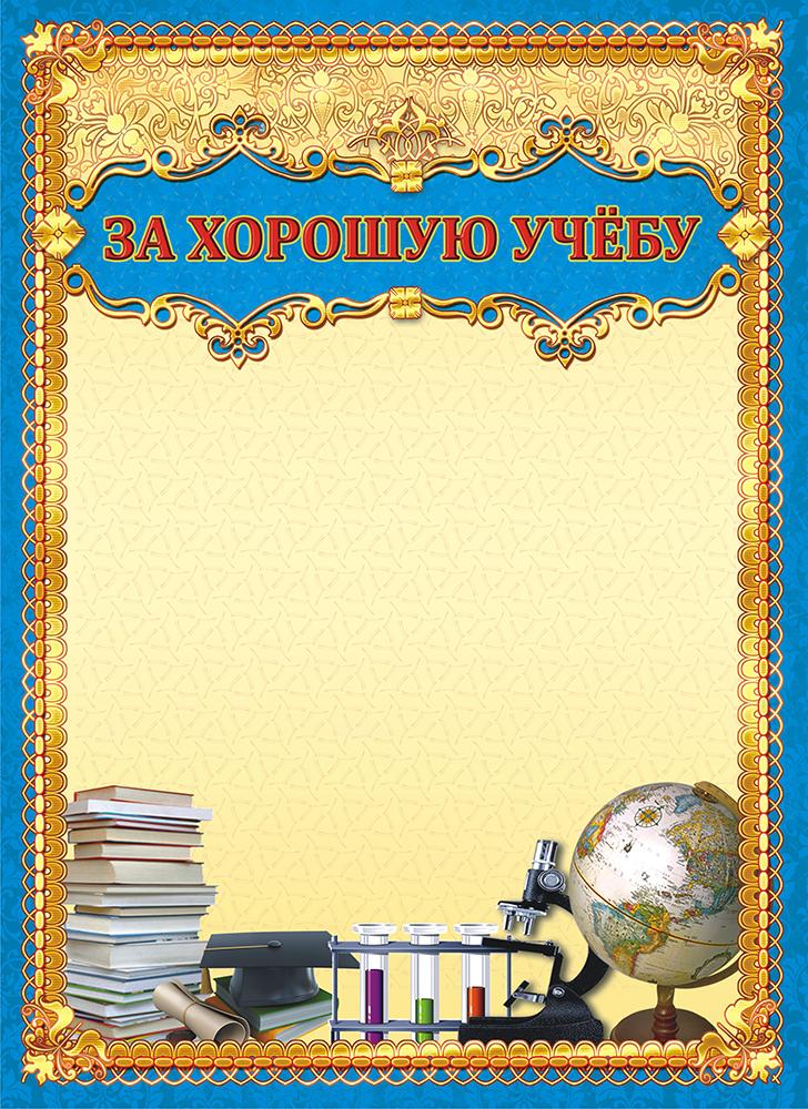 Грамота За отличную учёбу, 21 х 29 см. 3714137141Грамота за отличную учебу вручается ученикам школы. Выполнена из плотного картона с нанесением рисунка. Плотность картона 190 г/м.