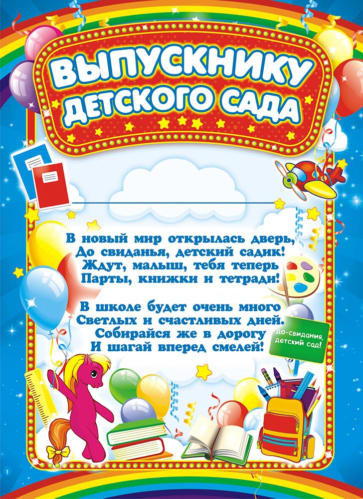 Грамота Выпускнику детского сада, 21 х 29 см. 37399
