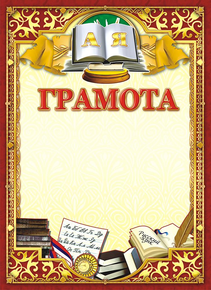 Грамота по русскому языку, 21 х 29 см. 4011440114Грамота по русскому языку подходит для награждения школьников. Выполнена из плотного картона с нанесением рисунка. Плотность картона 190 г/м.