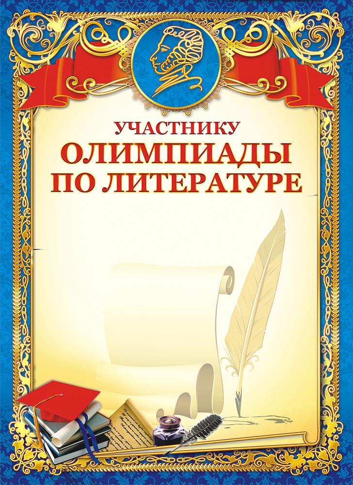 Грамота Участнику олимпиады по литературе, 21 х 29 см. 3891238912Грамота Участнику олимпиады по литературе подходит для награждения участинков различных олимпиад, школьников. Выполнена из плотного картона с нанесением рисунка. Плотность картона 190 г/м.