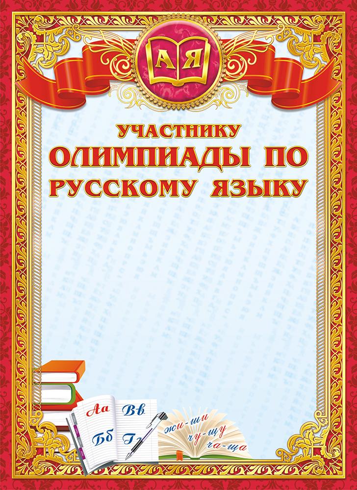 """Грамота """"Участнику олимпиады по русскому языку"""" подходит для награждения участинков различных олимпиад, школьников. Выполнена из плотного картона с нанесением рисунка. Плотность картона 190 г/м."""