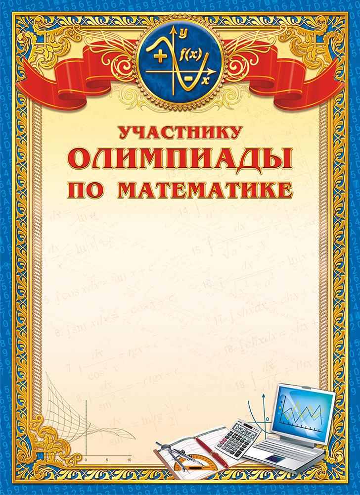 """Грамота """"Участнику олимпиады по математике"""" подходит для награждения участинков различных олимпиад, школьников. Выполнена из плотного картона с нанесением рисунка. Плотность картона 190 г/м."""