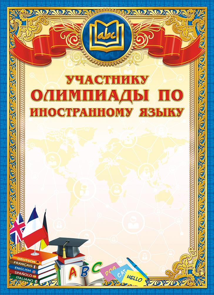"""Грамота """"Участнику олимпиады по иностранному языку"""" подходит для награждения участинков различных олимпиад, школьников. Выполнена из плотного картона с нанесением рисунка. Плотность картона 190 г/м."""