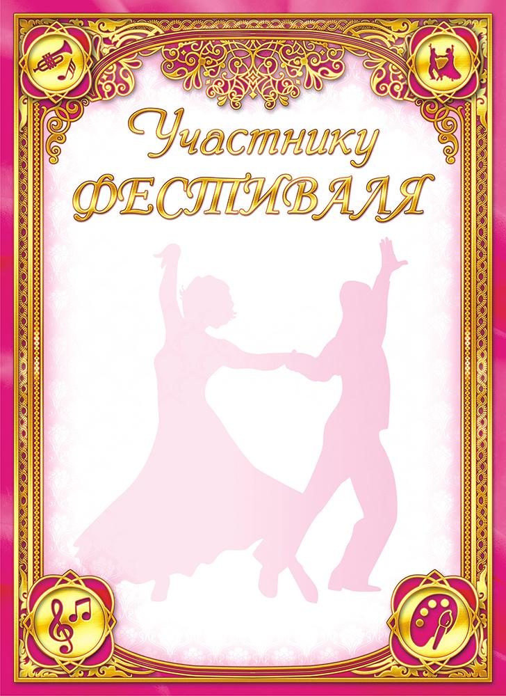 """Грамота """"Участнику фестиваля"""" подходит для награждения на различных танцевальных мероприятиях. Выполнена из плотного картона с нанесением рисунка. Плотность картона 190 г/м."""