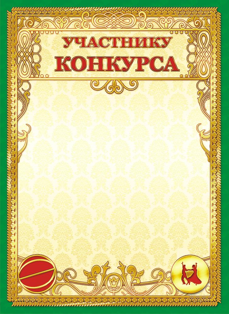 """Грамота """"Участнику конкурса"""" подходит для награждения участинков конкурсов. Выполнена из плотного картона с нанесением рисунка. Плотность картона 190 г/м."""