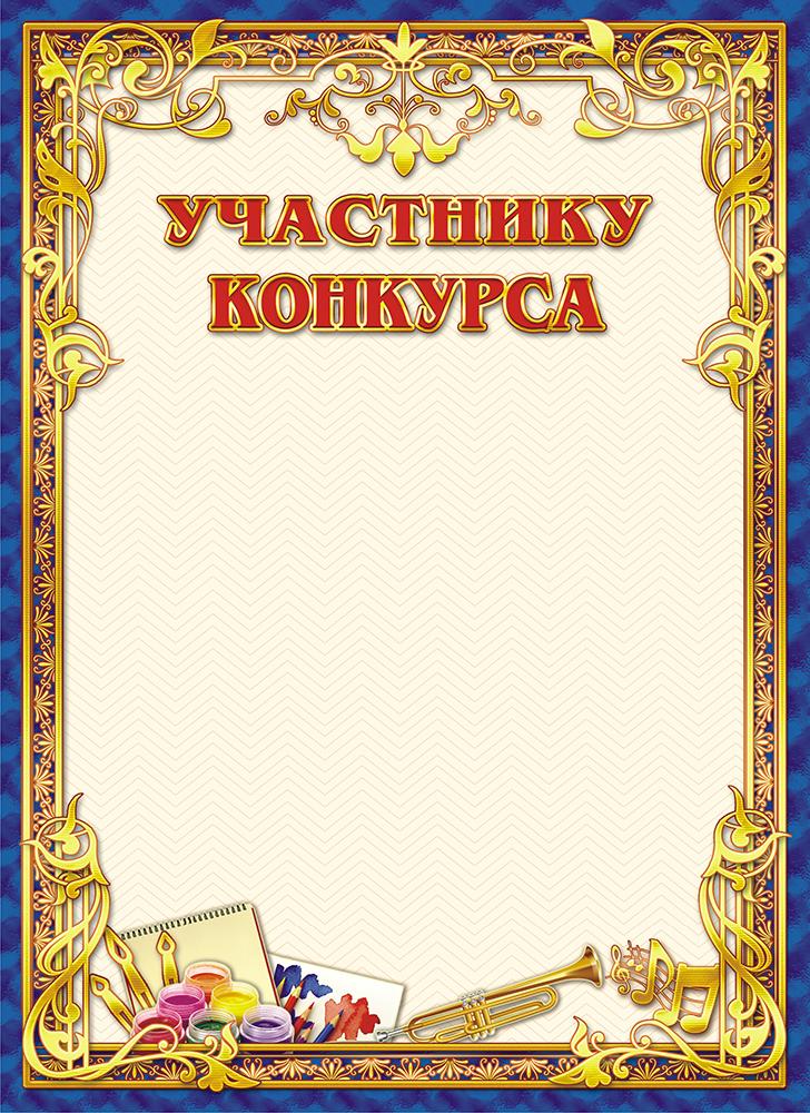 """Грамота """"Участнику конкурса"""", 21 х 29 см. 40095, ЛиС"""