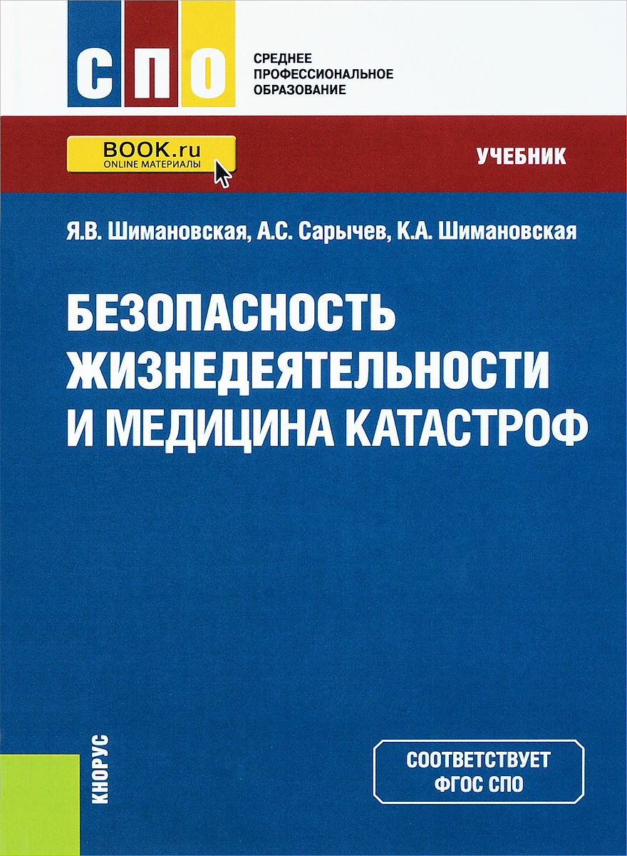 Безопасность жизнедеятельности и медицина катастроф (СПО). Учебник