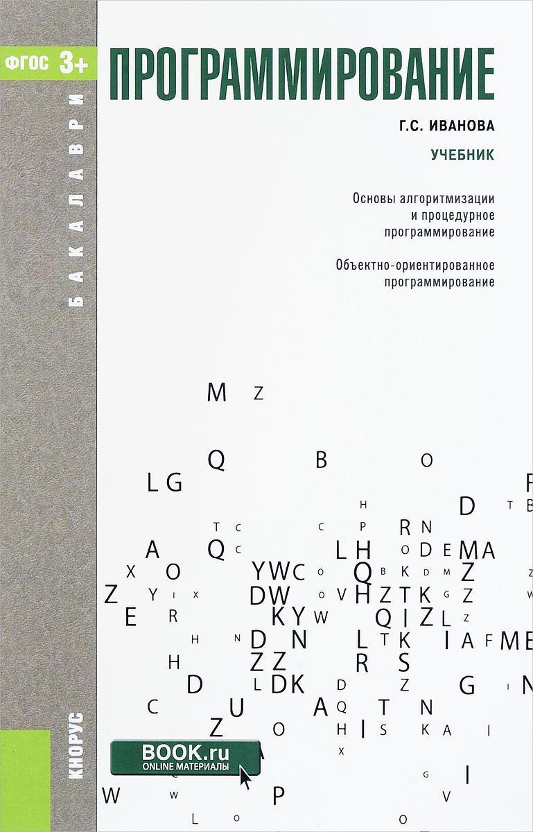 Г. С. Иванова Программирование для бакалавров. Учебное пособие катрин пассиг программирование без дураков