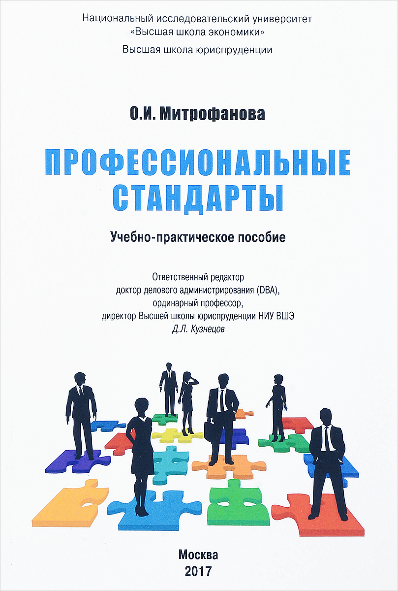 О. И. Митрофанова Профессиональные стандарты. Учебно-практическое пособие