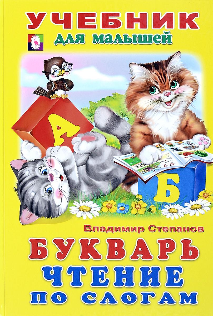 Владимир Степанов Букварь. Чтение по слогам цена 2017