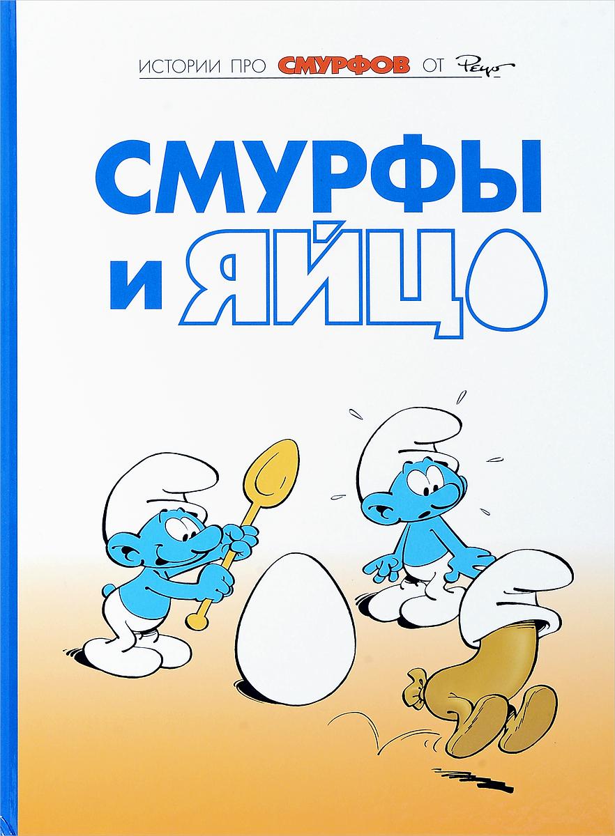 Пейо Смурфы. Том 4. Смурфы и яйцо eggstars eggstars 84559 яйцо трансформер бур