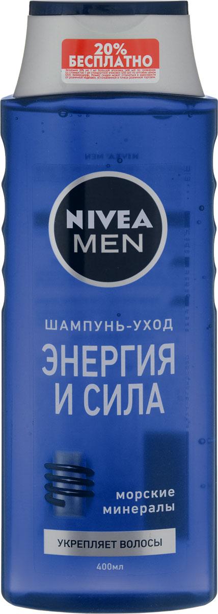 Nivea Шампунь для мужчин Энергия и сила, 400 мл81424Почувствуйте заботу о ваших волосах! С обновленной линейкой средств по уходу за волосами от Nivea ваши волосы выглядят красивыми и здоровыми, и к ним приятно прикасаться.Шампунь для мужчин ЭНЕРГИЯ И СИЛА от Nivea MEN с кальцием и витаминами обеспечивает активный уход за нормальными волосами.Шампунь укрепляет волосы и придаёт объем, обеспечивает быстрый и мягкий уход за волосами и кожей головы.Результат: легкое расчесывание и невероятно гладкие, красивые и здоровые волосы.Уважаемые клиенты! Обращаем ваше внимание на то, что упаковка может иметь несколько видов дизайна. Поставка осуществляется в зависимости от наличия на складе.