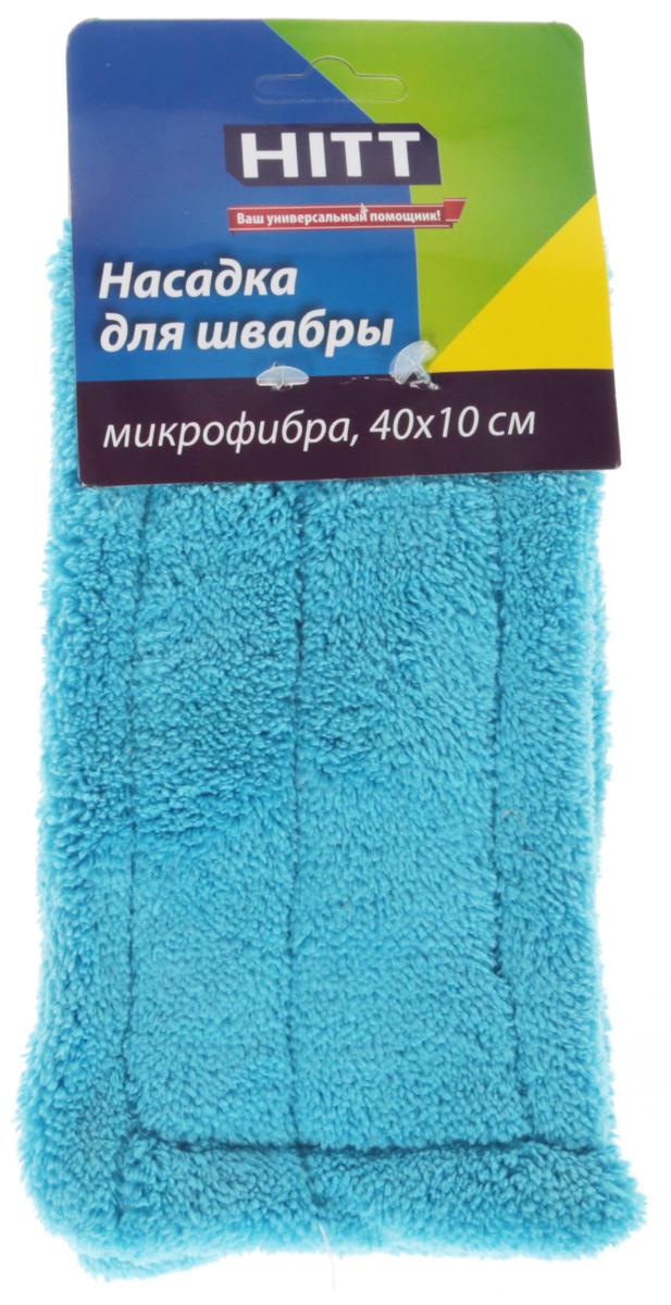 Насадка на швабру HITT Вилма, 40 х 10 смH0631Насадка предназначена для мытья всех типов напольных покрытий, в том числе паркета и ламината. Она станет незаменимым атрибутом любой уборки. Волокнистая поверхность позволяет уменьшить количество чистящих средств, эффективно моет, не оставляя разводов. Можно стирать в стиральной машине.