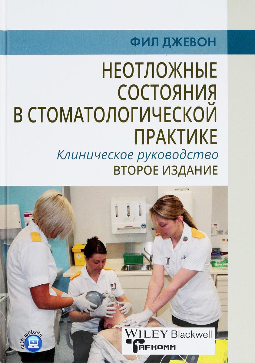 Неотложные состояния в стоматологической практике. Клиническое руководство