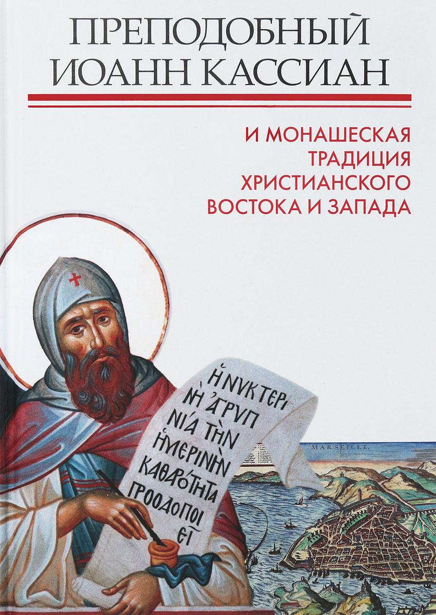 Преподобный Иоанн Кассиан и монашеская традиция христианского Востока и Запада. Сборник материа