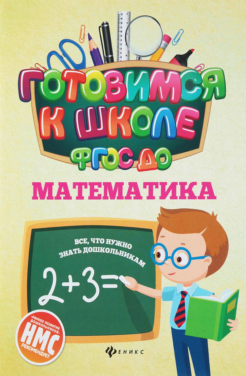 Наталья Кадомцева Математика сычева г лучшие нестандартные уроки в начальной школе математика