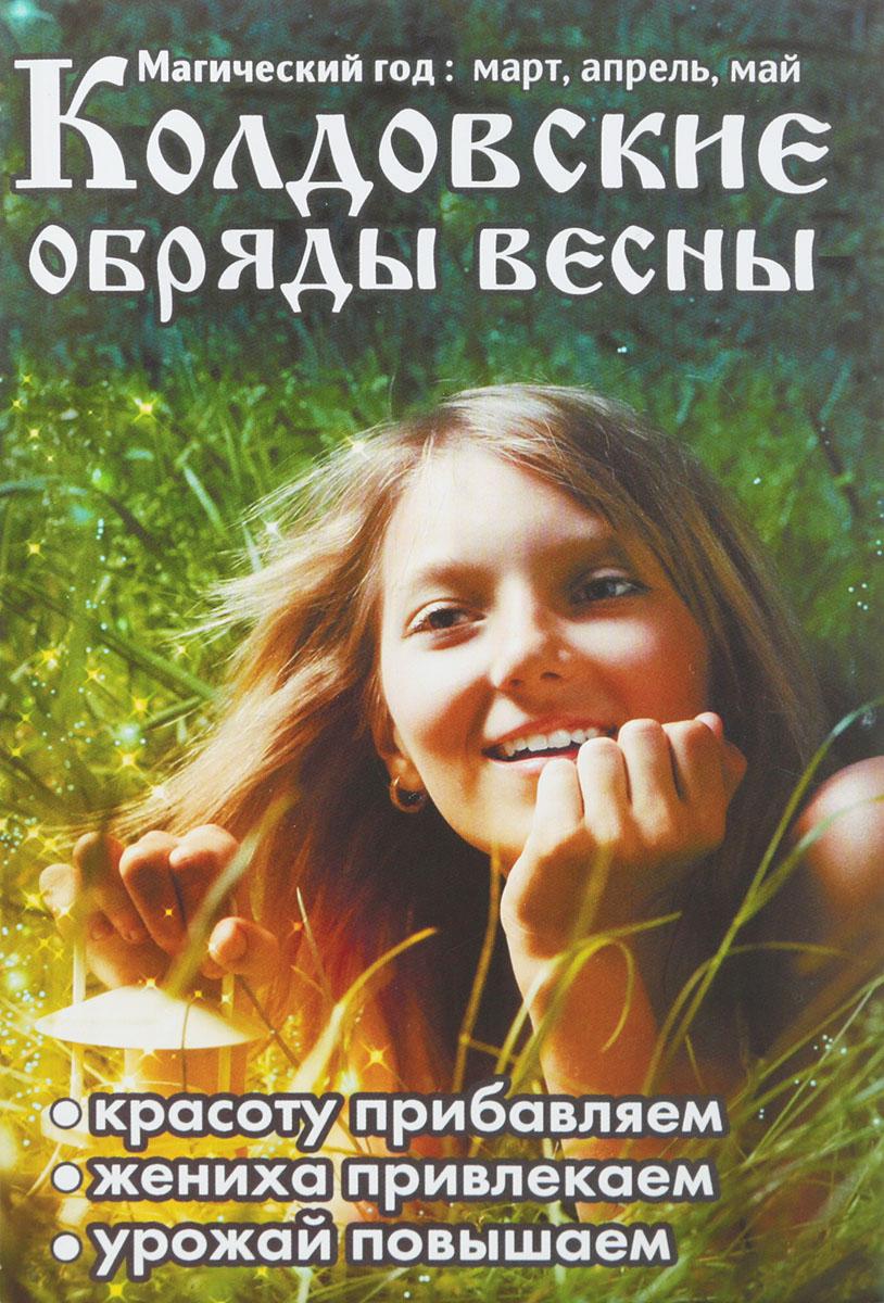 О. Кожомкулова Колдовские обряды весны. Магический год. Март, апрель, май морской пост март апрель