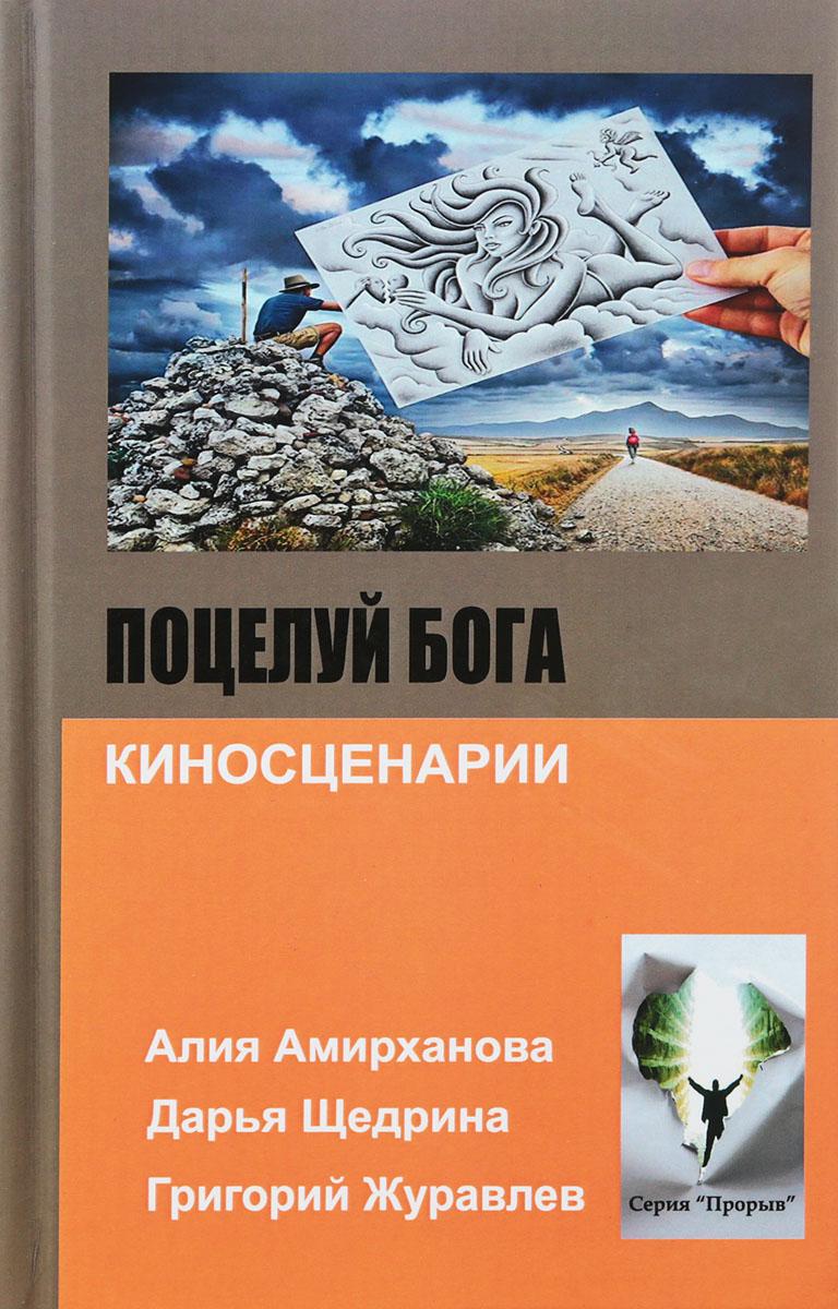 Поцелуй бога. Дарья Щедрина, Григорий Журавлев, Алия Амирханова