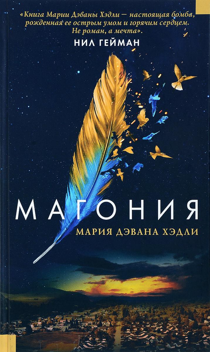 Мария Дэвана Хэдли Магония ISBN: 978-5-17-105311-6