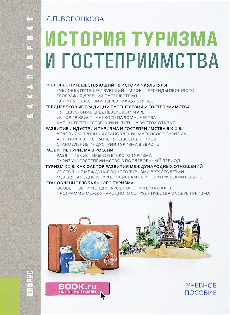 Л. А. Воронкова История туризма и гостеприимства для бакалавров. Учебное пособие