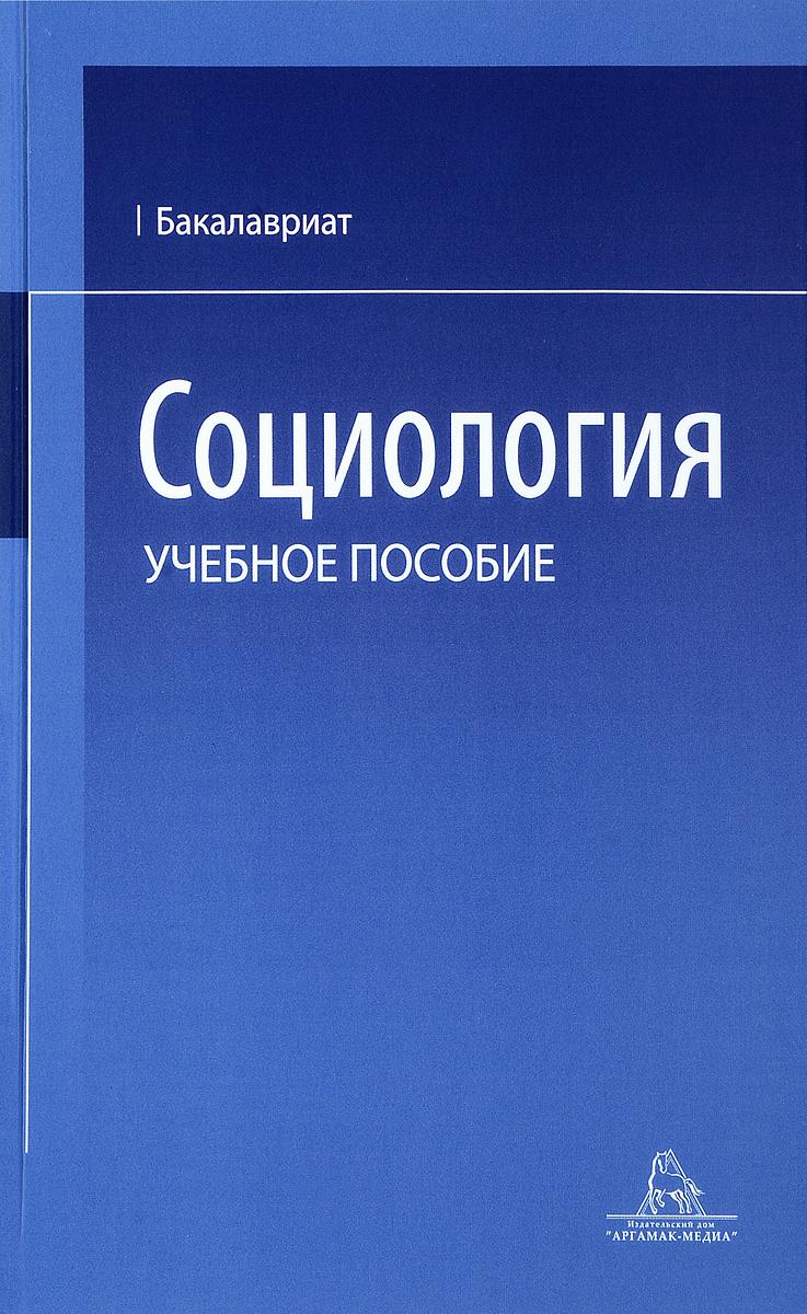 Социология. Учебное пособие введение в концептологию учебное пособие