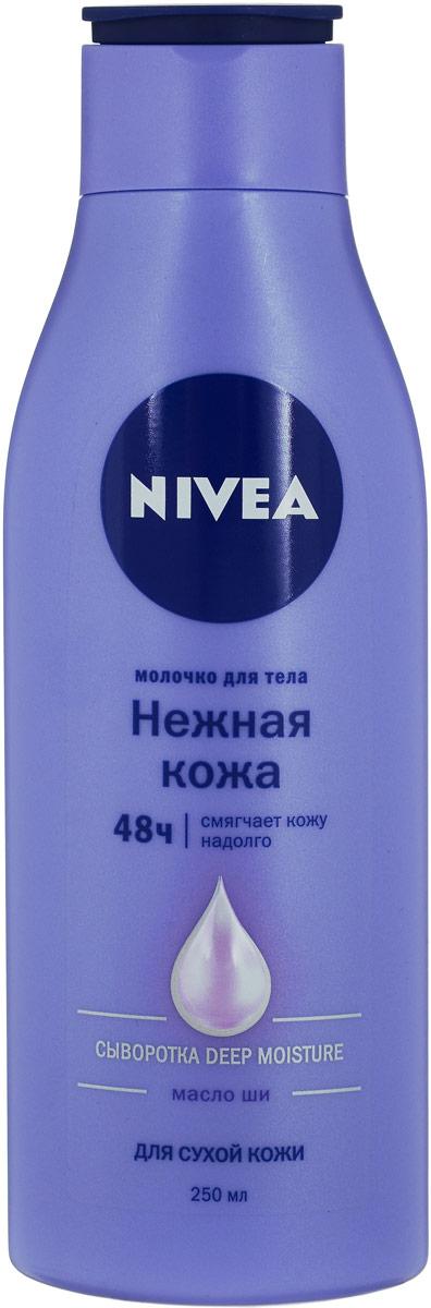 NIVEA Нежное молочко для тела 250 мл10015510Нежное молочко для тела Nivea с тройным эффектом: увлажнение, смягчение и защита кожи. Необычайно легкая и нежная формула молочка увлажняет и питает кожу в течение 24 часов.В состав молочка входят масло Ши, экстракт гинкго и витамин Е, благодаря которым кожа интенсивно увлажнена и защищена от потери влаги. Характеристики: Объем: 250 мл. Производитель: Испания. Артикул: 88130.Товар сертифицирован.УВАЖАЕМЫЕ КЛИЕНТЫ!Обращаем ваше внимание на возможные изменения в дизайне упаковки. Качественные характеристики товара и его размеры остаются неизменными. Поставка осуществляется в зависимости от наличия на складе.