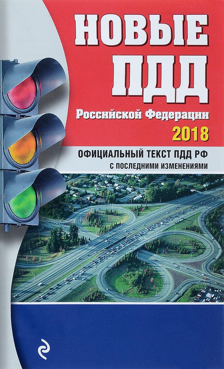 Новые ПДД РФ с изменениями на 2018 год