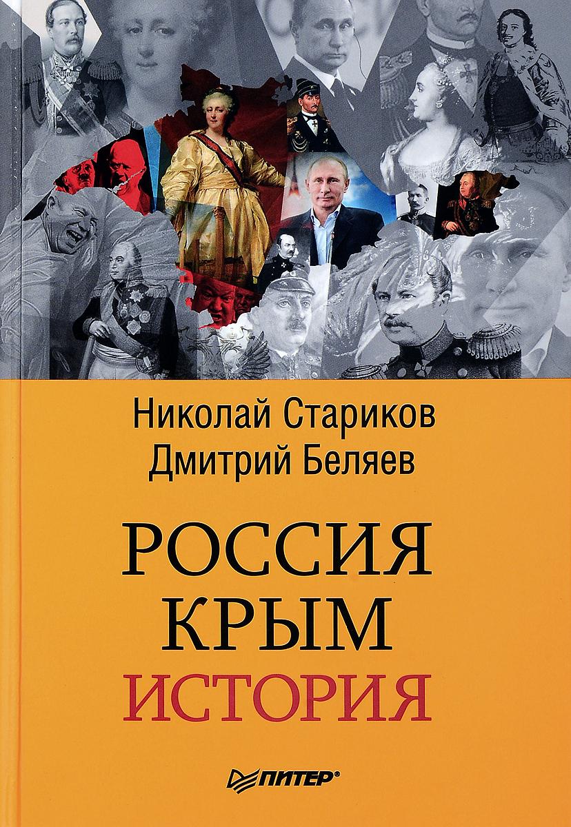 Николай Стариков, Дмитрий Беляев Россия. Крым. История