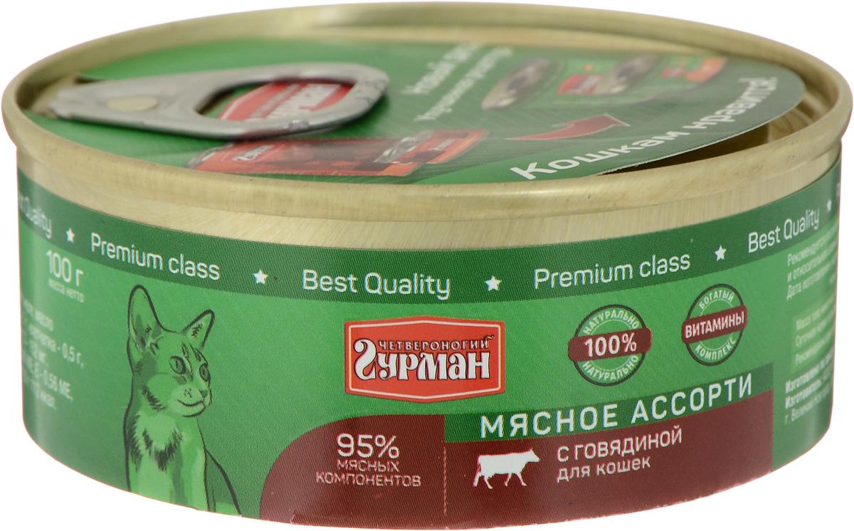 Консервы для кошек Четвероногий гурман Мясное ассорти, с говядиной, 100 г103201002Консервы для кошек Четвероногий гурман Мясное ассорти - это влажный мясной корм суперпремиум класса, состоящий из разных сортов мяса и качественных субпродуктов. Корм не содержит синтетических витаминно-минеральных комплексов, злаков, бобовых и овощей. Никаких искусственных компонентов в составе: только натуральное, экологически чистое мясо от проверенных поставщиков. По консистенции продукт представляет собой кусочки из фарша размером 3-15 мм. В состав входит коллаген. Его компоненты (хондроитин и глюкозамин) положительно воздействуют на суставы питомца. Состав: говядина (15%), сердце (14%), куриное мясо, легкое, печень, коллагенсодержащее сырье, животный белок, масло растительное, клетчатка, таурин, вода. Пищевая ценность (в 100 г продукта): протеин 12,3 г, жир 7 г, клетчатка 0,5 г, сырая зола 2 г, таурин 0,2 г, влага 82 г. Минеральные вещества: P 137,7 мг, Ca 9,06 мг, Na 122,84 мг, Cl 151,7 мг, Mg 14,2 мг, Fe 3,3 мг, Сu 233,2 мкг, I 2,9 мкг. Витамины: A, E, B1, B2, B3, B5, B6. Энергетическая ценность: 112 ккал.Товар сертифицирован. Уважаемые клиенты! Обращаем ваше внимание на возможные изменения в дизайне упаковки. Качественные характеристики товара остаются неизменными. Поставка осуществляется в зависимости от наличия на складе.