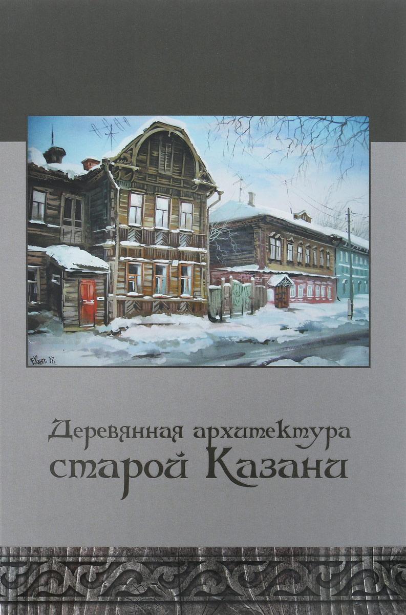 Деревянная архитектура старой Казани прогулки по казани