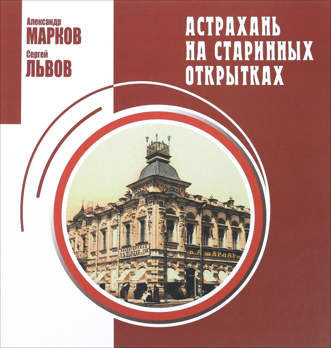 Александр Марков, Сергей Львов Астрахань на старинных открытках