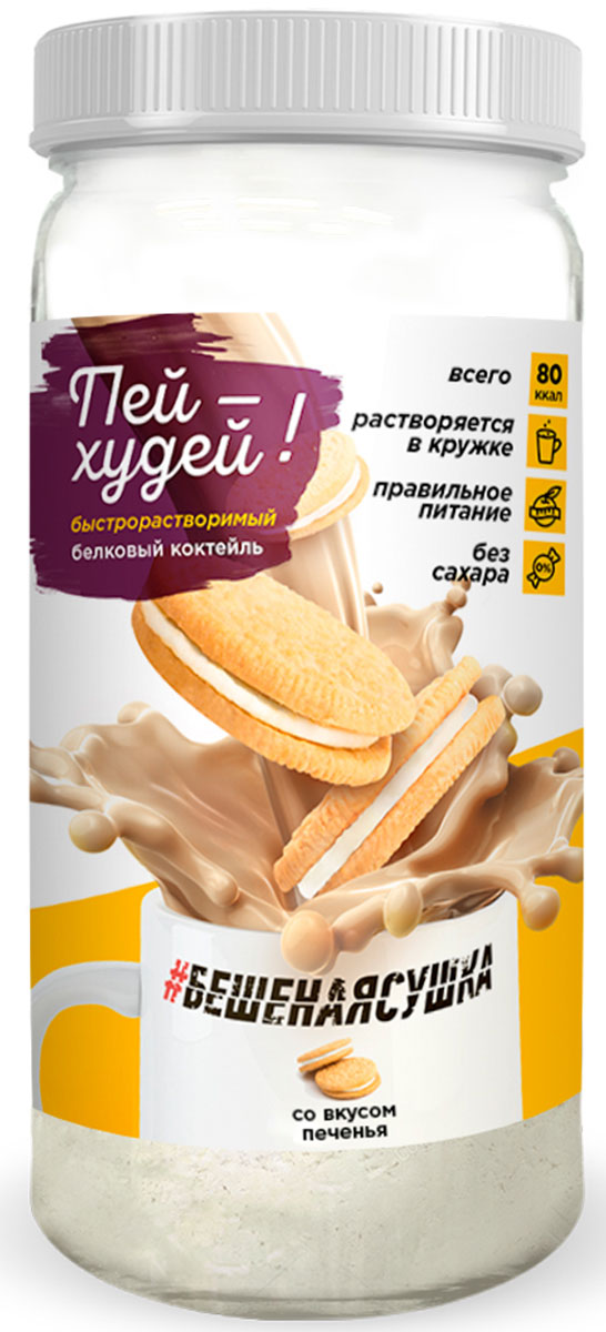 Коктейль быстворастворимый белковый #Бешенаясушка Пей-худей, со вкусом печенья, 375 г101023Полезный и вкусный низкокалорийный перекус с кусочками и вкусом печенья. Экономичная упаковка. Не требует шейкера для размешивания.Состав.Концентрат сывороточного белка, пшеничные пищевые волокна, фруктоза, какао порошок, какао крупка, , ароматизатор идентичный натуральному, эмульгатор лецитин (Е322), корица, поваренная соль, подсластитель сукралоза (Е955), подсластитель интенсар (Е952+Е954) антислеживающий агент трикальцийфосфат (Е341)