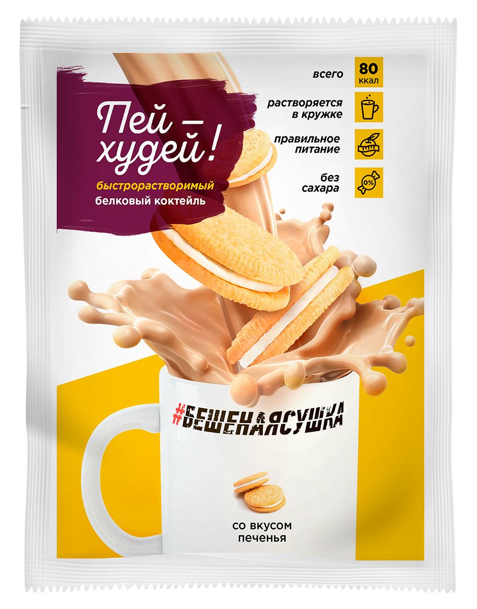 Коктейль быстворастворимый белковый #Бешенаясушка Пей-худей, со вкусом печенья, 25 г101003Полезный и вкусный перекус с кусочками и вкусом печенья. Всего 86,7 ккал в одной порции. Удобно носить с собой. Не требует шейкера для размешивания.Состав.Концентрат сывороточного белка, пшеничные пищевые волокна, фруктоза, какао порошок, какао крупка, , ароматизатор идентичный натуральному, эмульгатор лецитин (Е322), корица, поваренная соль, подсластитель сукралоза (Е955), подсластитель интенсар (Е952+Е954) антислеживающий агент трикальцийфосфат (Е341)